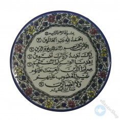 Ceramic plate for decoration - Surah Al-Fateha