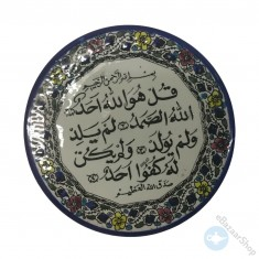 Ceramic plate for decoration - Surah Al-Ikhlas
