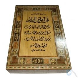 Wooden Box - Surat Al-Nas